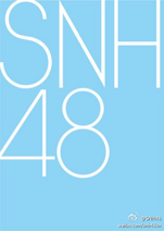 SNH48 공식 로고