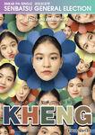 2nd SSK Kheng