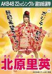3rd SSK Kitahara Rie