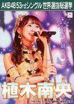 10th SSK Ueki Nao