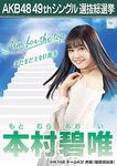 9th SSK Motomura Aoi