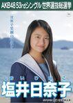 10th SSK Shioi Hinako