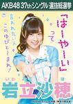 6th SSK Iwatate Saho