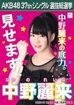 6th SSK Nakano Reina
