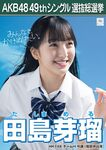 9th SSK Tashima Meru