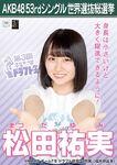 10th SSK Matsuda Yumi