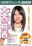 6th SSK Onishi Momoka