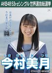 10th SSK Imamura Mitsuki