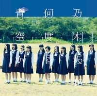 N46 Nandome no Aozora Ka Reguler