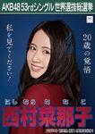 10th SSK Nishimura Nanako