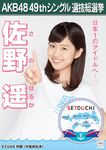9th SSK Sano Haruka