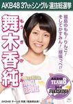 6th SSK Mogi Kasumi