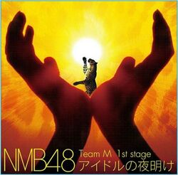 NMB48M1stStageCD