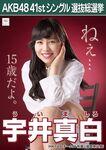 Ui Mashiro 7th SSK