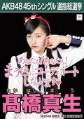 8th SSK TakahashiMau