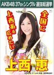 6th SSK Jonishi Kei