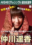Nakagawa Haruka 6th SSK AKB48