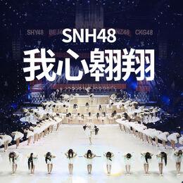 Wo Xin Aoxiang Digital Cover