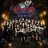 Halloween Night (SNH48 EP)