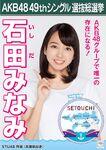 9th SSK Ishida Minami