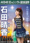 5th SSK Ishida Haruka