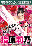 Sashihara Rino 5th SSK