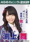 Fuchigami Mai 7th SSK