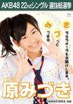 Hara Mizuki 3rd SSK