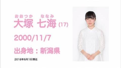 NGT48 2期生 大塚 七海 (NANAMI OTSUKA) プロフィール映像 NGT48 公式
