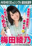 5th SSK Umeta Ayano