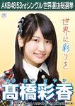 10th SSK Takahashi Sayaka