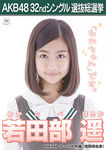 Wakatabe Haruka 5th SSK