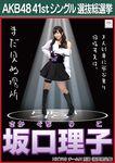 Sakaguchi Riko 7th SSK