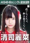 9th SSK Seiji Reina