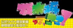 Nogizaka46 NogizakatteKoko Title