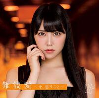 NMB48NambaAi Reg