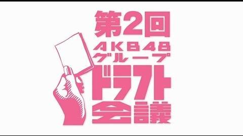 第2回AKB48グループ ドラフト会議 開催告知 AKB48 公式