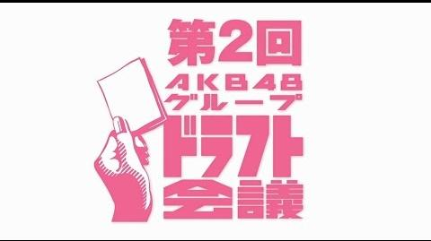 AKB48 Group Draft Meeting 2015