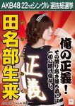 3rd SSK Tanabe Miku