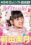 5th SSK Maeda Mitsuki