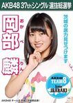 6th SSK Okabe Rin