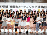 AKB48 Group Draft Meeting 2013