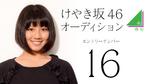 Keyakizaka46 Watanabe Miho SHOWROOM