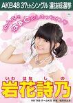 6th SSK Iwahana Shino