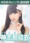 Kojina Yui 7th SSK