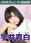 Ui Mashiro 5th SSK