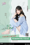 Xiao WenLing SSK 2018