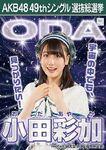 9th SSK Oda Ayaka