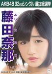5th SSK Fujita Nana