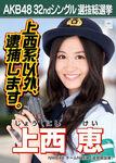 5th SSK Jonishi Kei